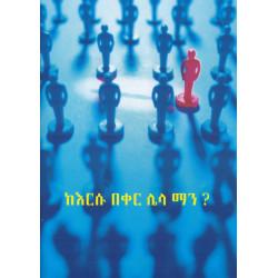 Who Else Could? (Amharique)