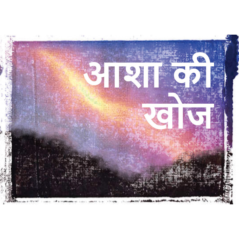 Finding hope (Hindi)