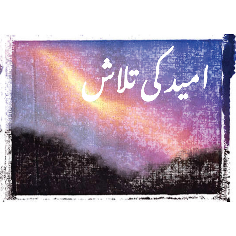 Finding hope (Urdu)
