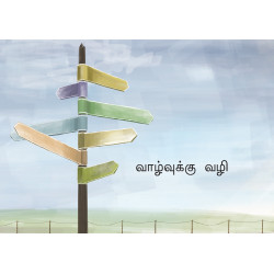 Tamilski: The way to life