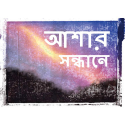 Bengali: Finding hope