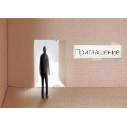 Russian: An invitation