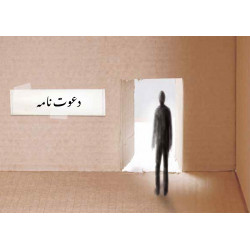 Urdu: An invitation