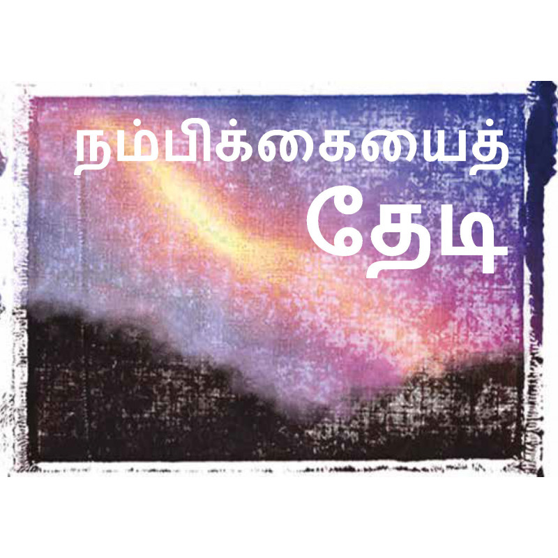 Tamil: Finding hope