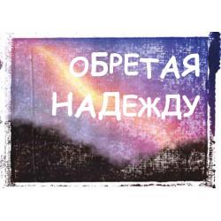 Russisch: Finding hope