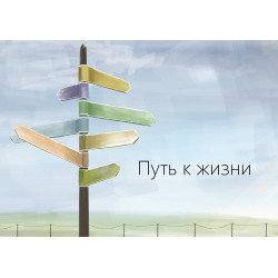 Русский: The way to life