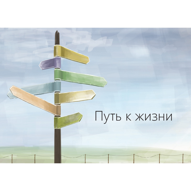 Russian: The way to life