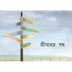 Bengali: The way to life