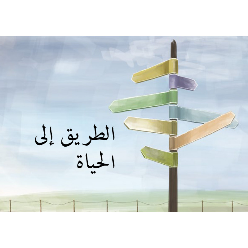 Arabic: The way to life