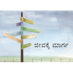 Kannada: The way to life