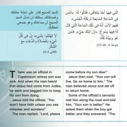 Arabic Afraid to Leave, Afraid to Stay