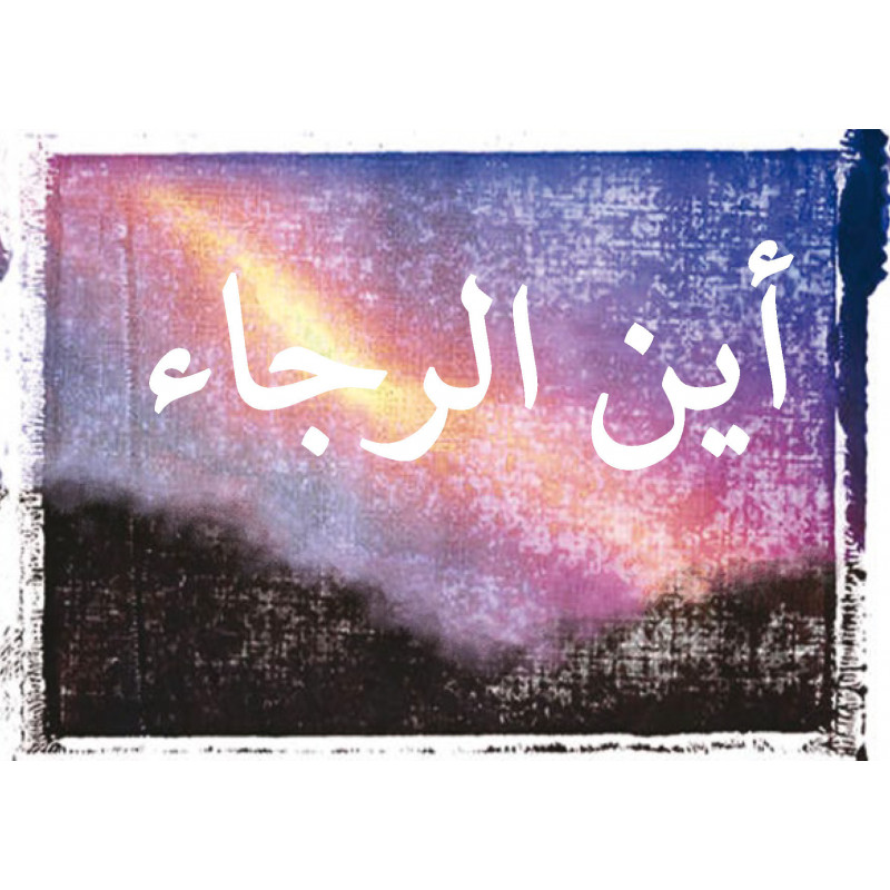 Arabic: Finding hope
