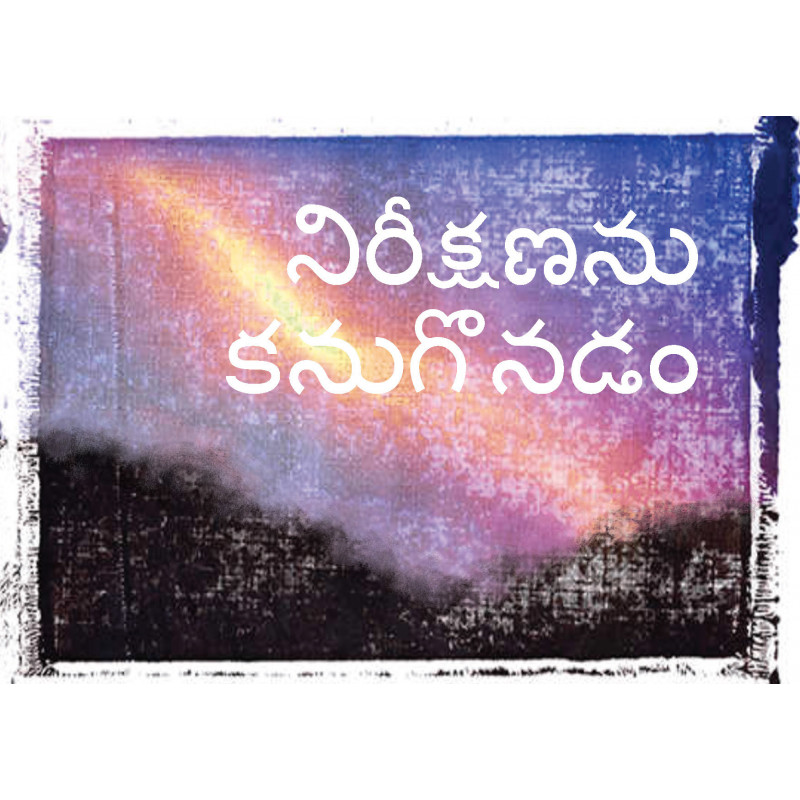 Telugu: Finding hope