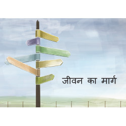 Hindi: The way to life