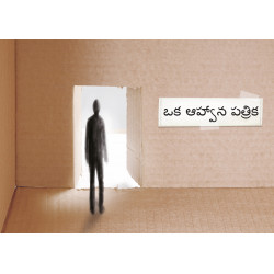Telugu: An invitation