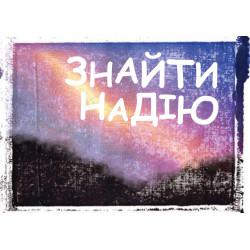 Ukraiński: Finding hope