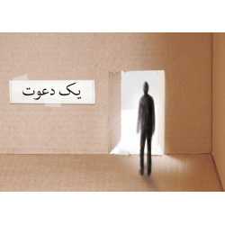 Persian: An invitation