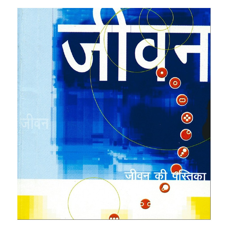 The Little Book of Life (Hindi)
