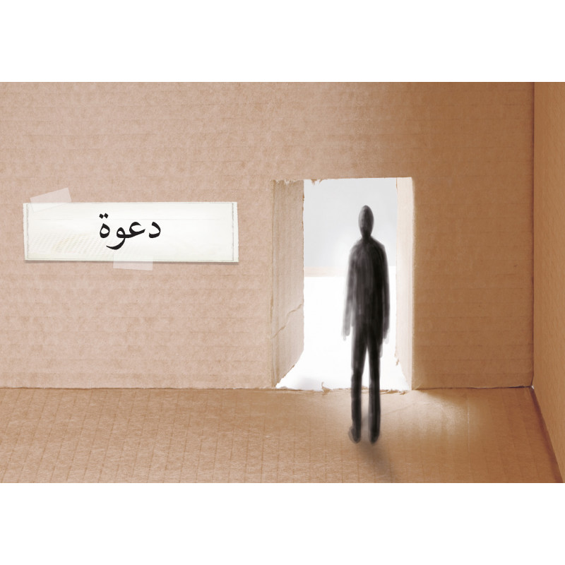 Arabic: An invitation