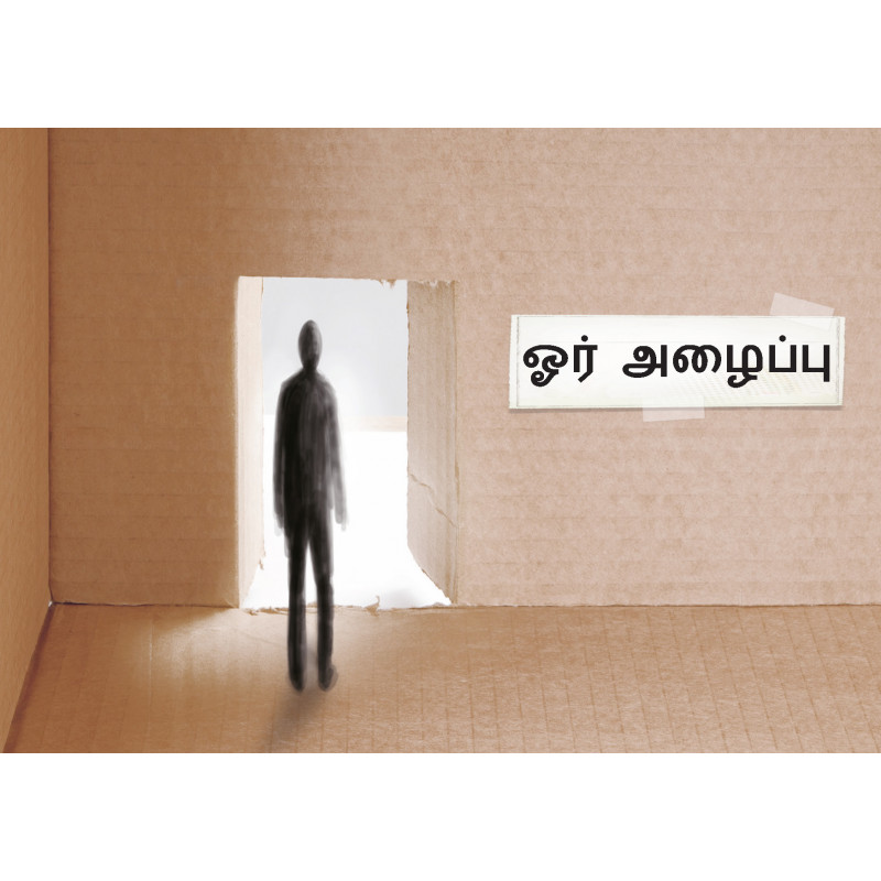 Tamil: An invitation