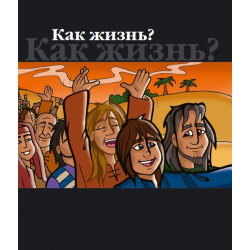 How's life? (Russian)