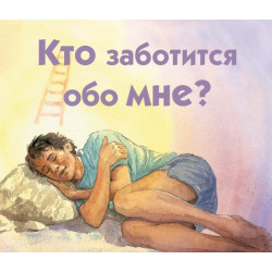 Who Cares About Me? (Russian)