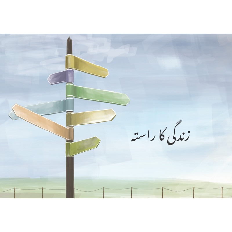 Urdu: The way to life