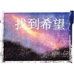 Chinois simplifié: Finding...