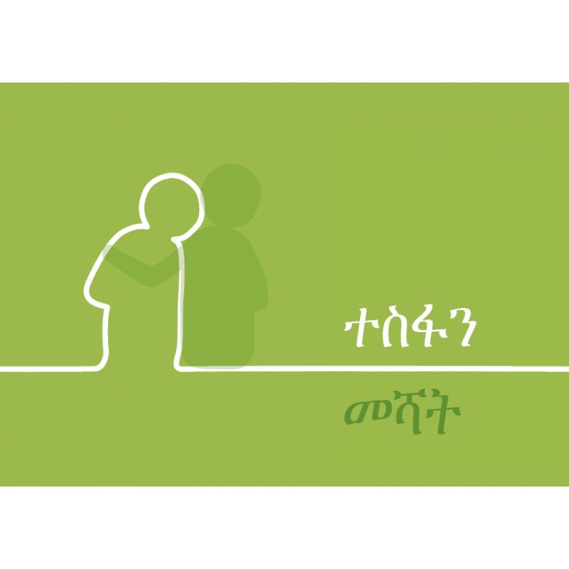Amharic: Finding hope
