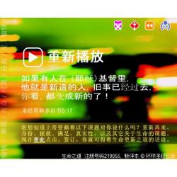 Start again - Flash presentation (Chinese Simplified)