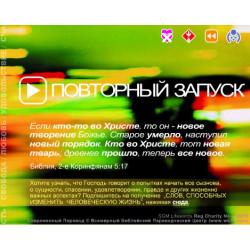 Start again - Flash presentation (Russian)