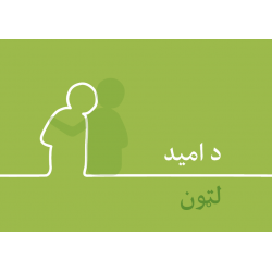 Pashto: Finding hope