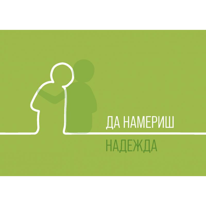 Bulgarian: Finding hope