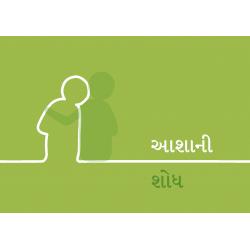 Gujarati: Finding hope