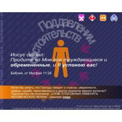 Under pressure - Flash presentation (Russian)