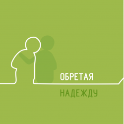 Russian: Finding hope...