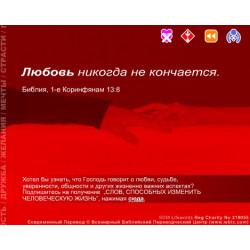 Love - Flash presentation (Russian)