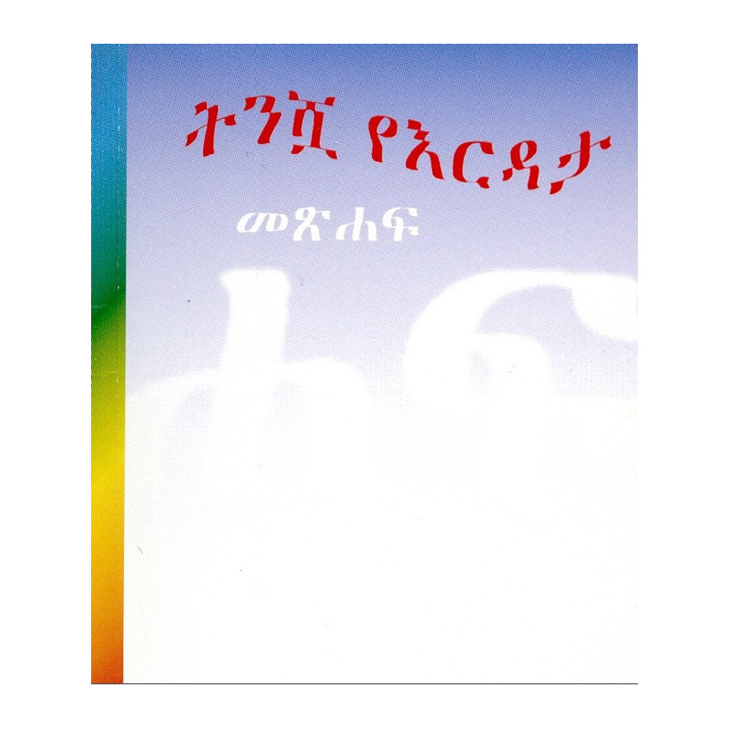 The Little Book of Help (Amharic)